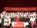 省医院护士学校医疗队周年庆