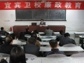 宜宾卫校举办廉政警示教育专题讲座