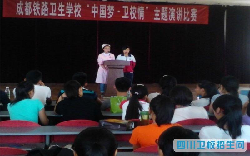 """成都铁路卫校举办""""我的中国梦我的卫校情""""演讲比赛圆满落幕"""