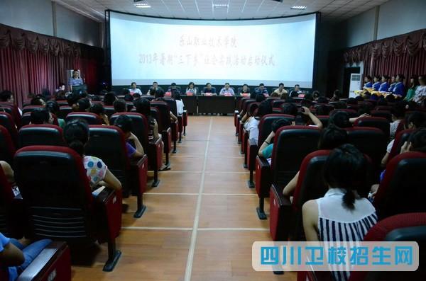 """乐山卫校:2013年""""实现中国梦,青春勇担当""""暑期社会实践活动正式启动"""