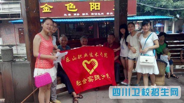 乐山卫校护理系我的中国梦:走进居民社区