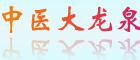 中医药大学针灸学校龙泉校区