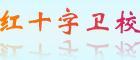 四川红十字卫校