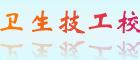 重庆技工卫校