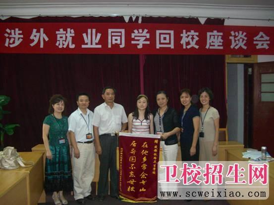 成都铁路卫生学校涉外培训国际交流展示