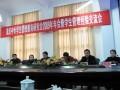 重庆医药经贸卫生学校中职会议