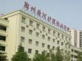 郑州黄河护理职业学院教学楼