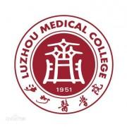 泸州医学院