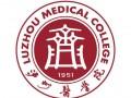 泸州医学院校徽