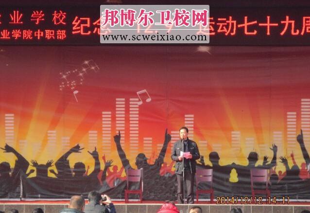 """自贡卫校纪念""""一二.九""""运动79周年暨迎新年文艺汇演"""