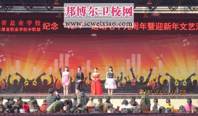 """自贡卫校纪念""""一二.九""""运动79周年暨迎新年文艺汇演1"""