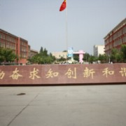 新疆巴音郭楞蒙古自治州卫生学校