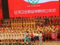 红河卫生学院成立仪式