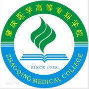 肇庆医学高等专科学校