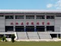 沈阳医学院体育馆