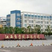 江西医学高等专科学校