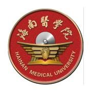 海南医学院