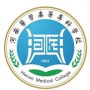河南医学高等专科学校