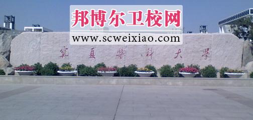 宁夏医科大学有口腔医学技术专业吗