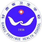 甘肃省卫生学校
