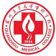 泉州医学高等专科学校