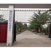 乐山医药科技学校成都校区