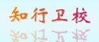 重庆知行卫校