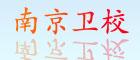 南京亚博体育电竞