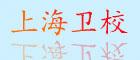 上海新宝5注册