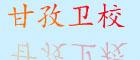 甘孜新宝5注册