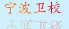 宁波新宝5注册