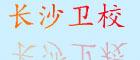 长沙新宝5注册