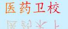 黑龙江医药卫校