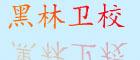 黑林新宝5注册