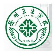 徐州卫生学校