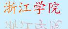 浙江医学院