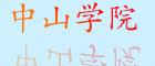 中山医学院