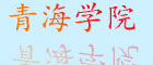 青海医学院