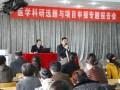 河南大学医学院报告会