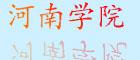 河南医学院