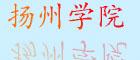 扬州医学院