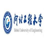 河北工程大学医学院