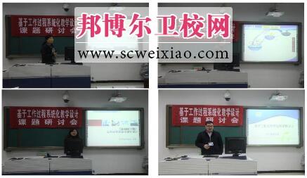 成都铁路卫生学校