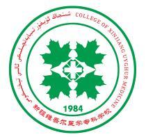 新疆维吾尔医学专科学校