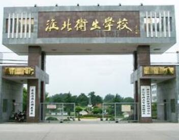 淮北卫生学校