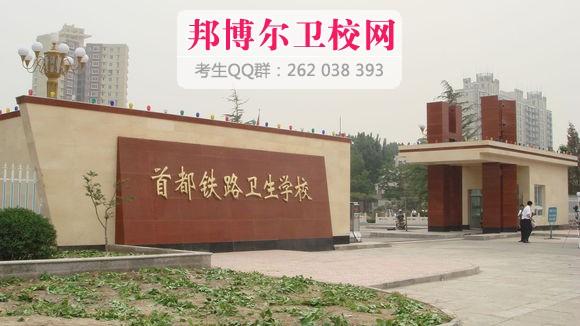 首都铁路卫校