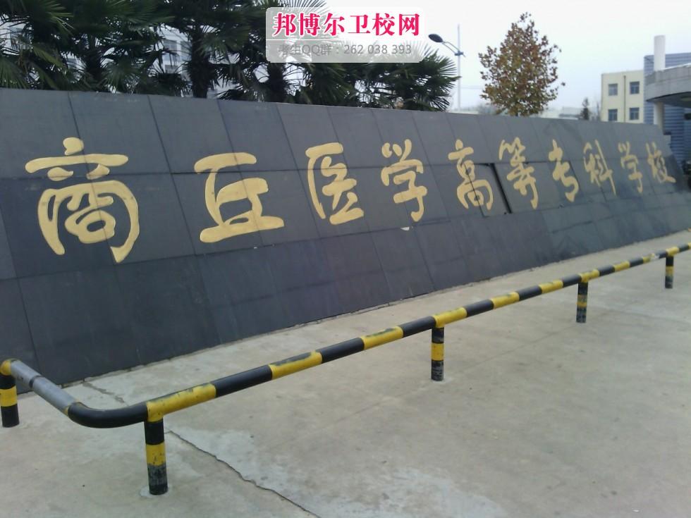 商丘医学高等专科学校1