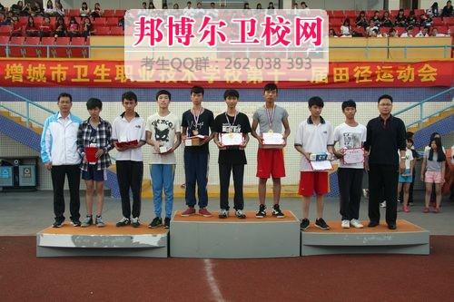 广州市增城卫生职业技术学校