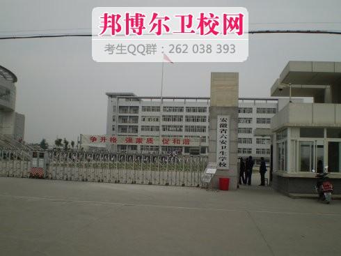 六安卫生学校1