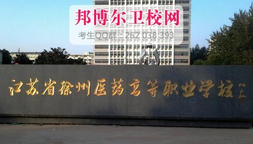 江苏省徐州医药高等职业学校有哪些专业及什么专业好